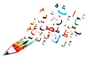 دليل شامل لتعلّم الكتابة العربية الصحيحة دون أخطاء إملائية
