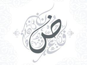 ما معنى التوطئة في النحو العربي وما هي أهم مظاهرها؟